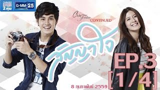Club Friday To Be Continued ตอน สัญญาใจ EP.3 [1/4]