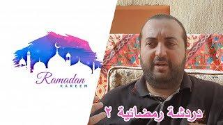 دردشة رمضانية 2 | اسمك ايه؟ تليفونك ايه؟ فين ابنك عمر؟ حتعمل مسابقة امتى؟ وغيرها