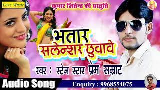 भतार जब सैलेंसर छुवावे || Bhatar Jab Salensar || Latest Hit Bhojpuri Song || Prem Smrat