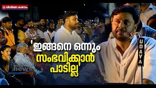 Malayalam actress attacked in Kochi: Dileep responds