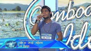 Cambodian Idol Season 3   Judge Audition Week 1   អឿម រុន   ប្ដីអ្នកក្រ