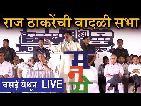 Xxx Mp4 LIVE राज ठाकरे यांची तोफ वसईत वादळी सभा Raj Thackeray LIVE Speech At Vasai Mumbai HD महाराष्ट्र 3gp Sex