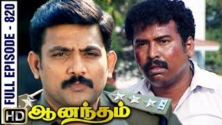 Anandam - Anandam Tamil TV Serial | Full Episode 820 | HD | Tamil Serials