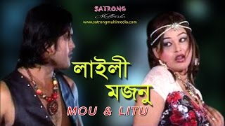 Laily-Majnu, Devdas-Parboti । Bangla Full Song । Official Music Video - 2016
