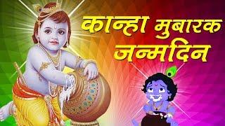 Kanha Mubarak Janamdin | कान्हा मुबारक जन्मदिन | Latest Krishna Bhajan | Krishna Janmashtami Special