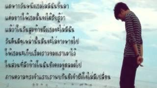 ความทรงจํา - illslick (lyrics)