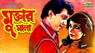 Muktar Mala | HD1080p || ft Anju Ghosh | Mahmud Koli | Misti | Javed | Dildar