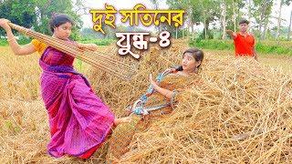 দুই সতীনের যুদ্ধ-৪ | Dui Sotiner Juddo- জীবন বদলে দেয়া শর্টফিল্ম অনুধাবন-৪৮ | Bangla Eid Natok 2019