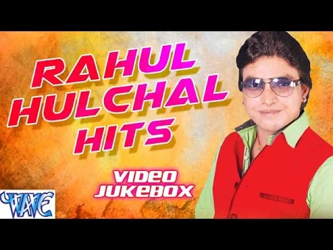 राहुल हलचल हिट्स || Rahul Hulchal Hits || Video Jukebox || Bhojpuri Hot Songs 2015 new