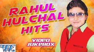 राहुल हलचल हिट्स || Rahul Hulchal Hits || Video Jukebox || Bhojpuri Hot Songs 2015 new
