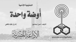 التمثيلية الإذاعية׃ أُوضة واحدة