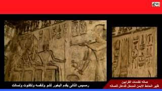 سينما المرشدين السياحيين المصريين | مقطع صاله تقدمه القرابين من فيلم معبد وادى السبوع