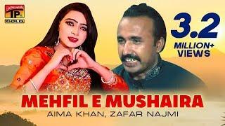 Aima Khan | Zafar Najmi | Dr Aaima Khan | Mehfil E Mushaira | Album 1 | Thar Production