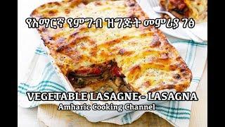 Vegetable Lasagne - Amharic - የአማርኛ የምግብ ዝግጅት መምሪያ ገፅ