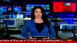 نشرة اخبار السابعة  من القاهرة والناس
