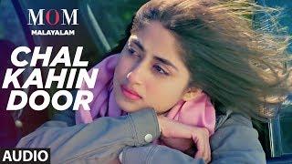 Chal Kahin Door Full Song | Mom Malayalam | Sridevi,Akshaye Khanna,Nawazuddin Siddiqui | AR Rahman