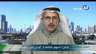 أداء الأسواق الخليجية مع المحلل الاقتصادي علي العنزي