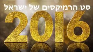 סט הרמיקסים של ישראל - 2016 - Mixed by Dutypree