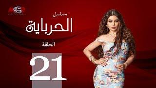 الحلقة الواحدة والعشرون - مسلسل الحرباية | Episode 21 - Al Herbaya Series