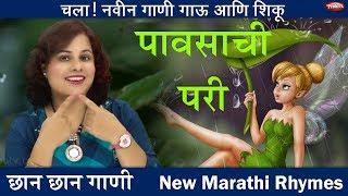 Fairy Song | Pavasachi Pari | Marathi Balgeet | Marathi baby Song | Marathi Music Video