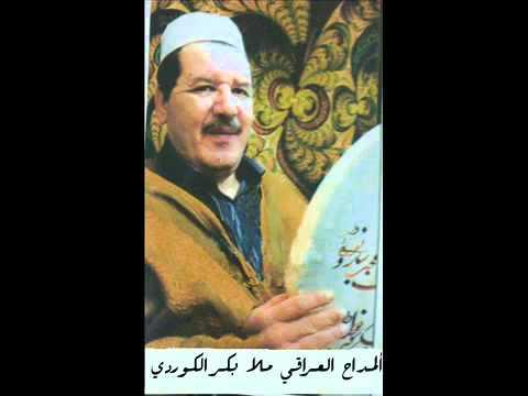 ملا بکر قرآن الکریم والمدیح By S.N.H