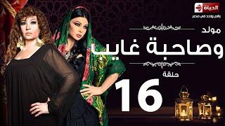 مسلسل مولد وصاحبه غايب - الحلقة السادسة عشر - هيفاء وهبى وفيفي عبده | Mouled w sa7bo 3