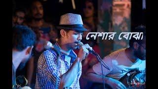 Neshar Bojha- popeye (cover)| Cafe Unplugged- Season IV