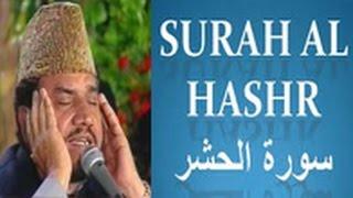 SURAH AL HASHR [ 20-24] Recited by Qari Syed Sadaqat Ali   Life Skills TV