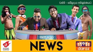 News - Wasthi Productions