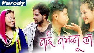 Nai Nabhannu La || New Nepali Movie | Parody Short Movie  | Okesh Paneru  | Bipana Limbu