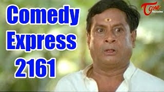 Comedy Express 2161 | Back to Back | Latest Telugu Comedy Scenes | #TeluguOne
