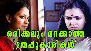 'Theppukari's' In Malayalam Films| Filmibeat Malayalam
