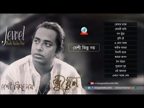 Jewel - Beshi Kichu Noy | Full Audio Album | Sangeeta