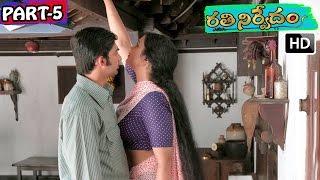 Rathinirvedam Full Movie | Part 5 | Malayalam Dubbed | Sreejith | Shweta | V9 Videos