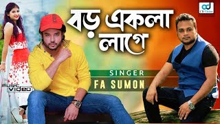 Boro Ekla Lage | by F A Sumon | New Bangla Song 2018 | Music Video | ☢☢ EXCLUSIVE ☢☢ | CD Vision