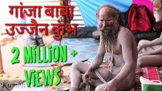 Ganja Baba   Naga Sadhu   गांजा बाबा नागा साधु   Kumbh Diaries   Ujjain  