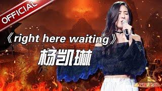 【单曲纯享】《right here waiting》-杨凯琳 《天籁之战》第3期【东方卫视官方高清】