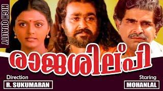 Rajashilpi Malayalam Full Movie   Mohanlal & Bhanupriya   Malayalam HD Movie