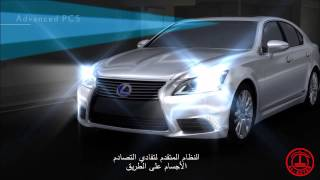 أنظمة السلامة المتقدمة لكزس الجديدة - New Lexus LS Safety Concepts