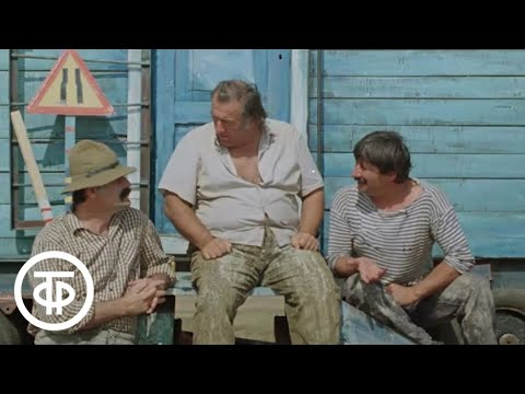 Три рубля . Из цикла комедий� ых короткометраж� ый фильмов Дорога 1976