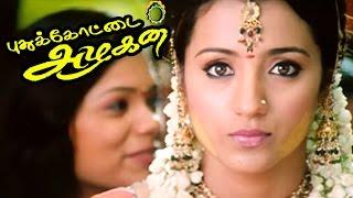 Pudukkottai Azhagan Tamil full Movie scenes | Nagarjuna gets engaged with Trisha | Trisha |Nagarjuna