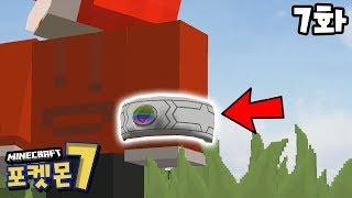 메가링에 얽힌 비밀..?(?) | 마인크래프트(마크) 포켓몬스터 모드 | Minecraft Pokemon | 7화 | [최케빈]