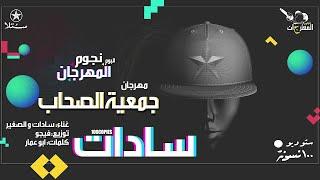 سادات - جمعية الصحاب - البوم نجوم المهرجان - ١٠٠نسخة