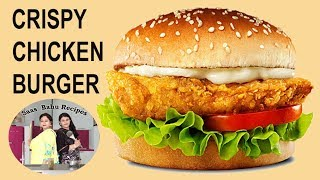KFC Style Crispy Chicken Burger,  English Subtitle /Zinger Burger - Saas Bahu Recipes