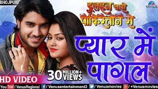 "प्यार में पागल | Pyaar Mein Pagal | Latest Bhojpuri Song 2017 | Pradeep Pandey ""Chintu"", Tanushree"