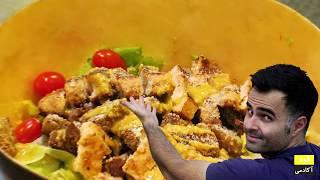 سالاد سزار با فیله مرغ  و سس مخصوصش یک غذا رژیمی خوشمزه