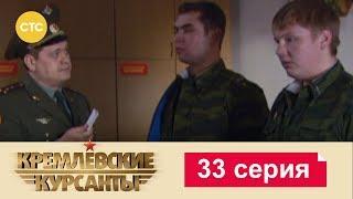 «Смотреть Фильмы Онлайн Кремлёвские Курсанты 1 Сезон» — 1980