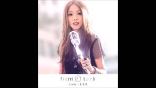 歌莉雅 Gloria Tang -  一夜傾情 (Gloria - Perfect Match) [Official Audio]