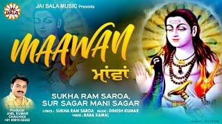 Baba Balak Nath Ji New Songs 2015 - Maawan - Sur Sagar Mani Sagar - Latest Balak Nath Bhajan