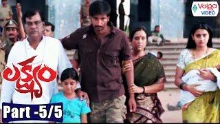 Lakshyam Movie Parts 5/5 - Gopichand, Anushka, Jagapati Babu - Volga Videos